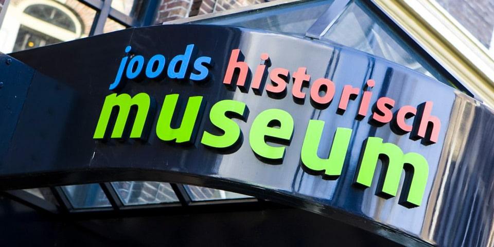 Еврейский исторический музей в Амстердаме