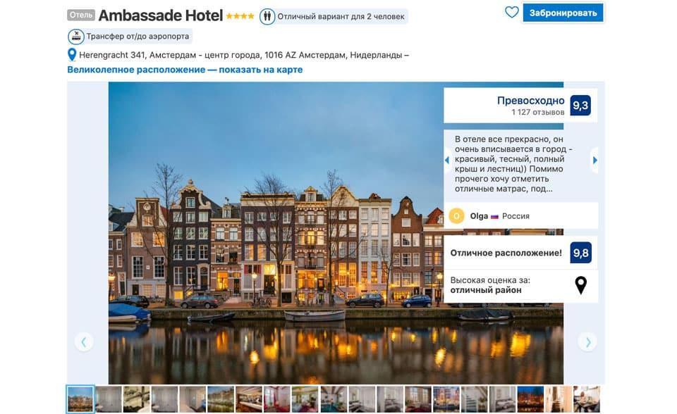 Отель 4 звезды Ambassade Hotel в центре Амстердама