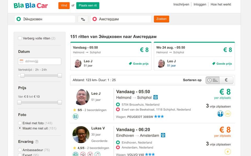 поиск попутчиков на сервисе BlaBlacar из Эйндховена в Амстердам