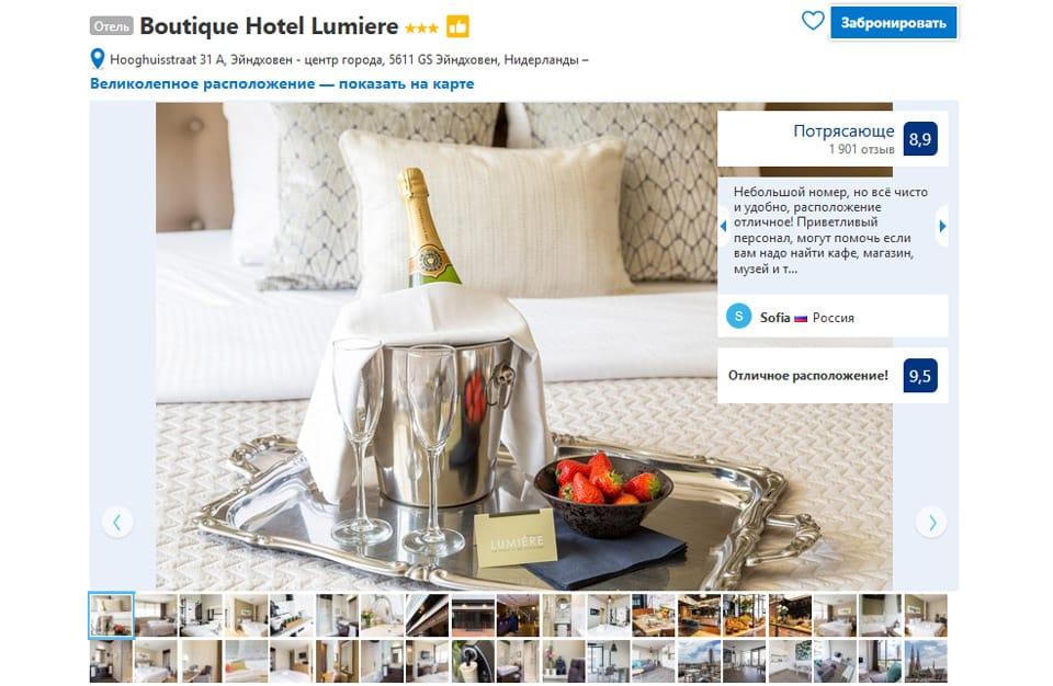 Отели в Эйндховене Boutique Hotel Lumiere