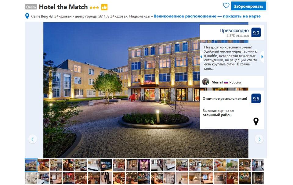 Отели в Эйндховене Hotel the Match
