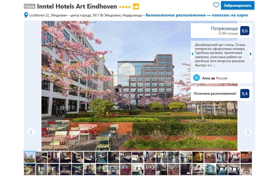 Отели в Эйндховене Inntel Hotels Art Eindhoven