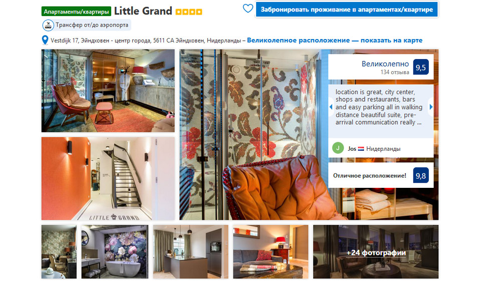 Отели в Эйндховене Little Grand
