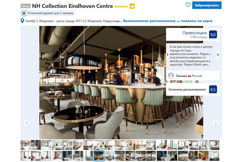Отели в Эйндховене NH Collection Eindhoven Centre