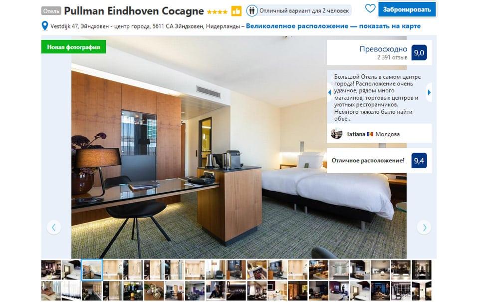 Отели в Эйндховене Pullman Eindhoven Cocagne