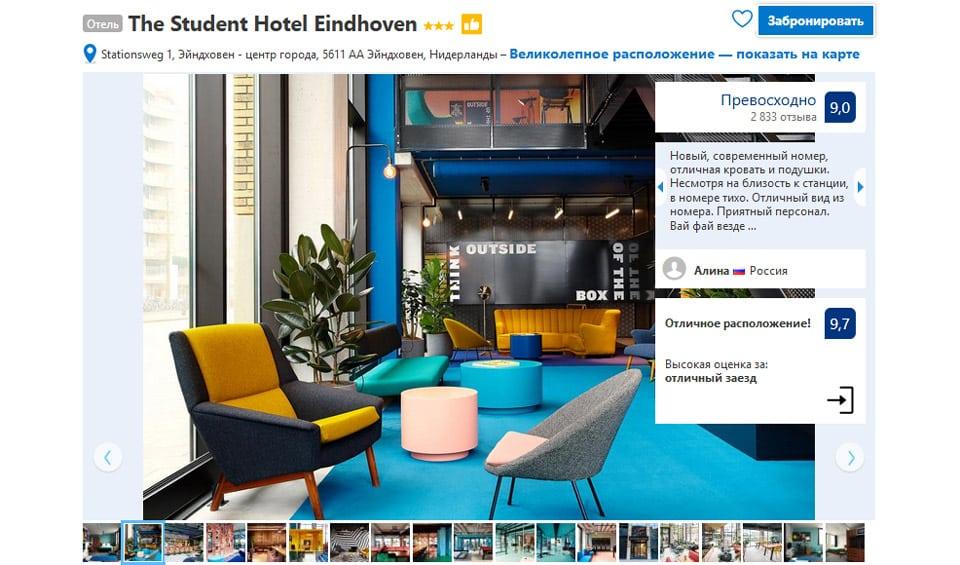 Отели в Эйндховене The Student Hotel Eindhoven