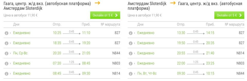 Расписание автобусов из Гааги в Амстердам