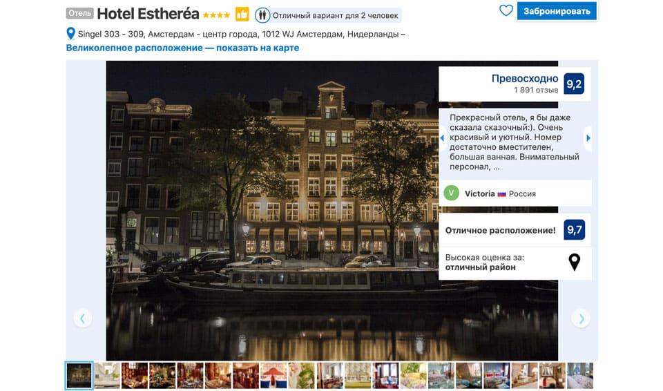 Hotel Estherea в Амстердаме 4 звезды на берегу канала в центре