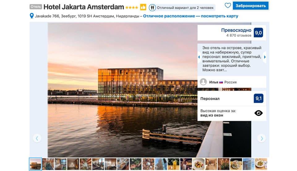 Hotel Jakarta Amsterdam отель 4 звезды в Амстердаме