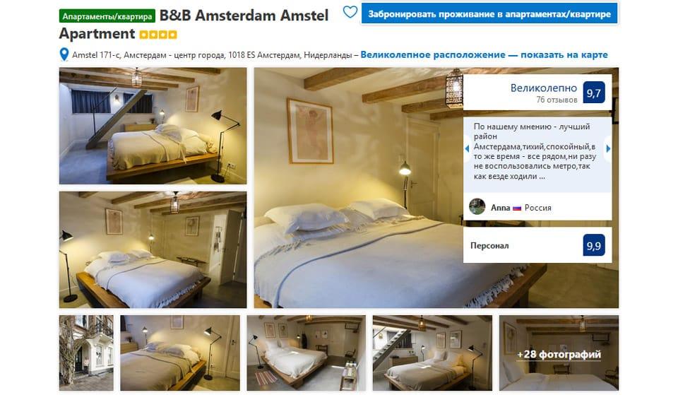 Квартира в Амстердаме B&B Amsterdam Amstel Apartment