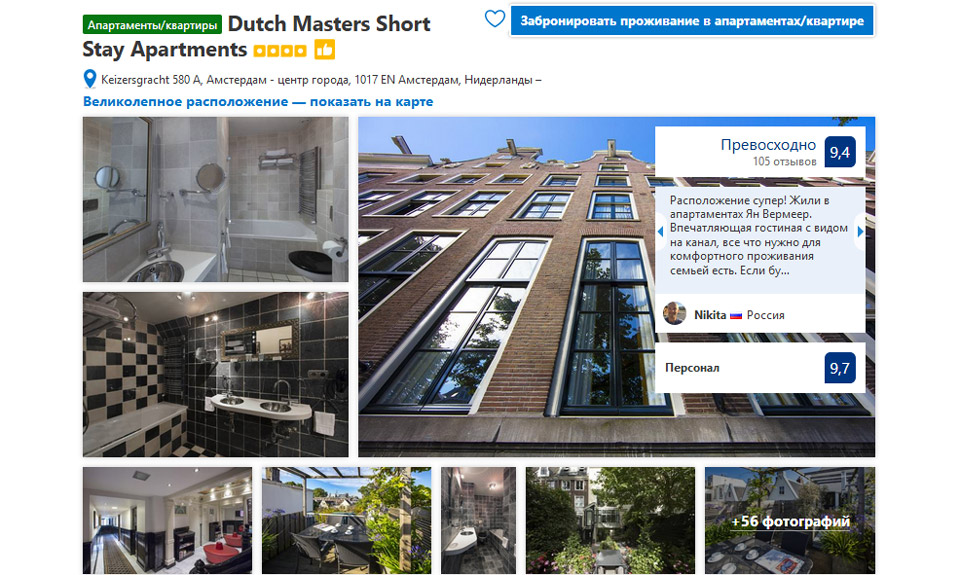 Apartment in Amsterdam Dutch Masters Short Stay Apartments
