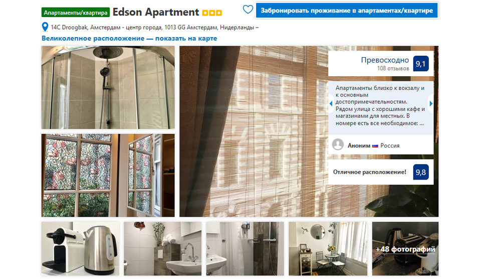 Wohnung in Amsterdam Edson Wohnung