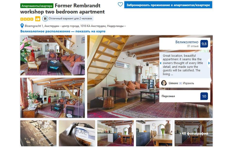 Wohnung in Amsterdam ehemaliges Rembrandt