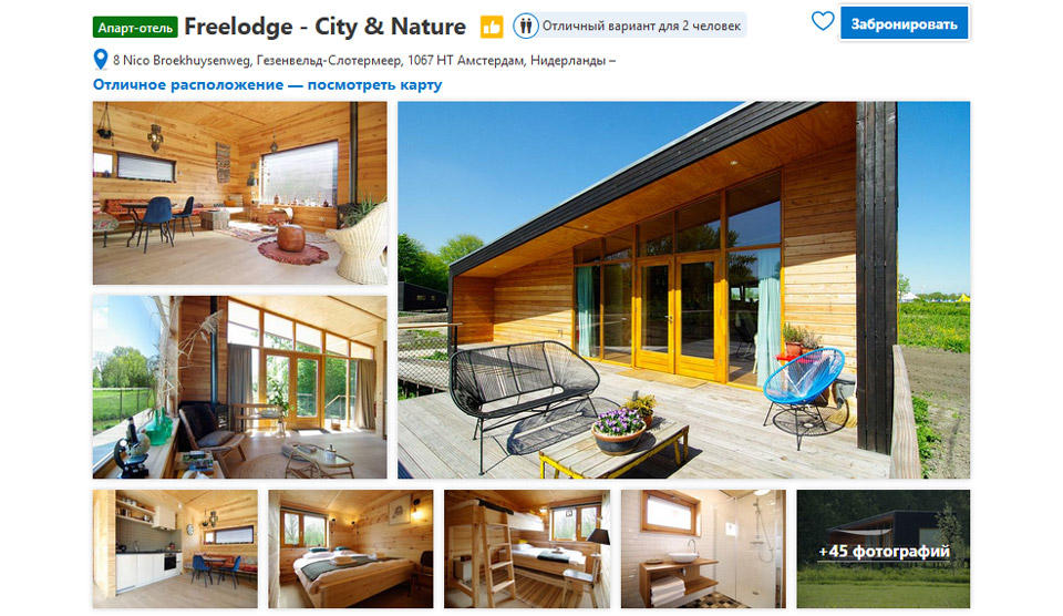 Квартира в Амстердаме Freelodge - City & Nature