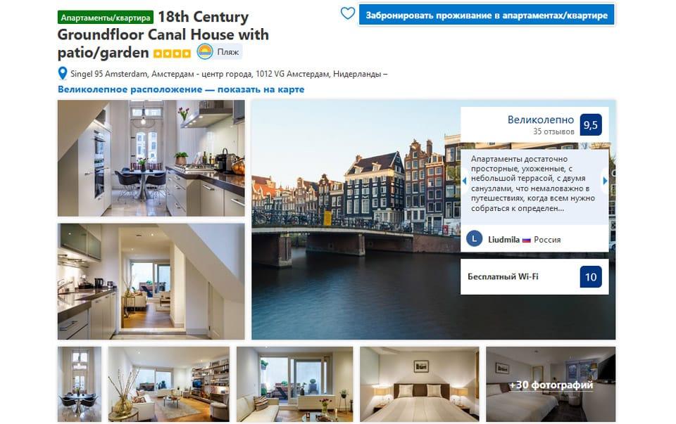 Wohnung in Amsterdam Kanalhaus im Erdgeschoss