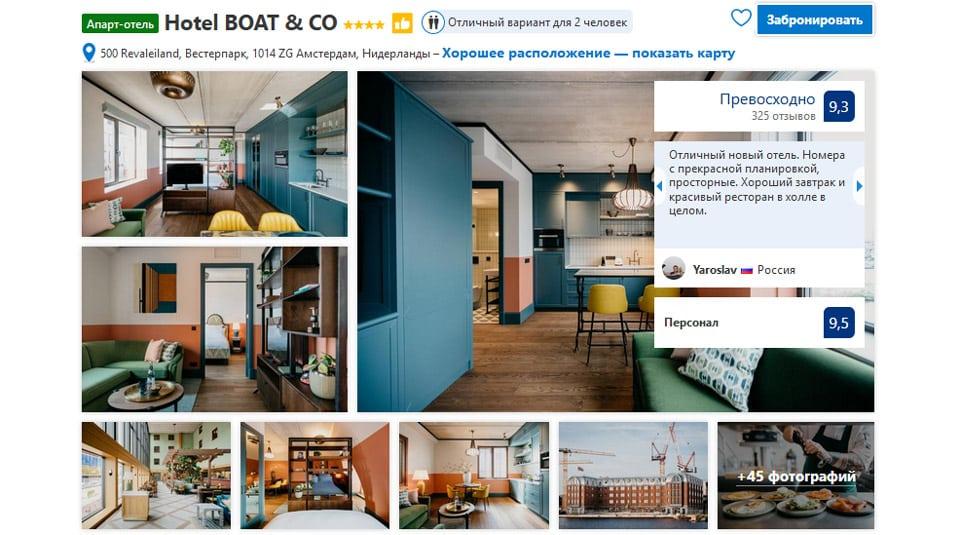 Квартира в Амстердаме Hotel BOAT & CO