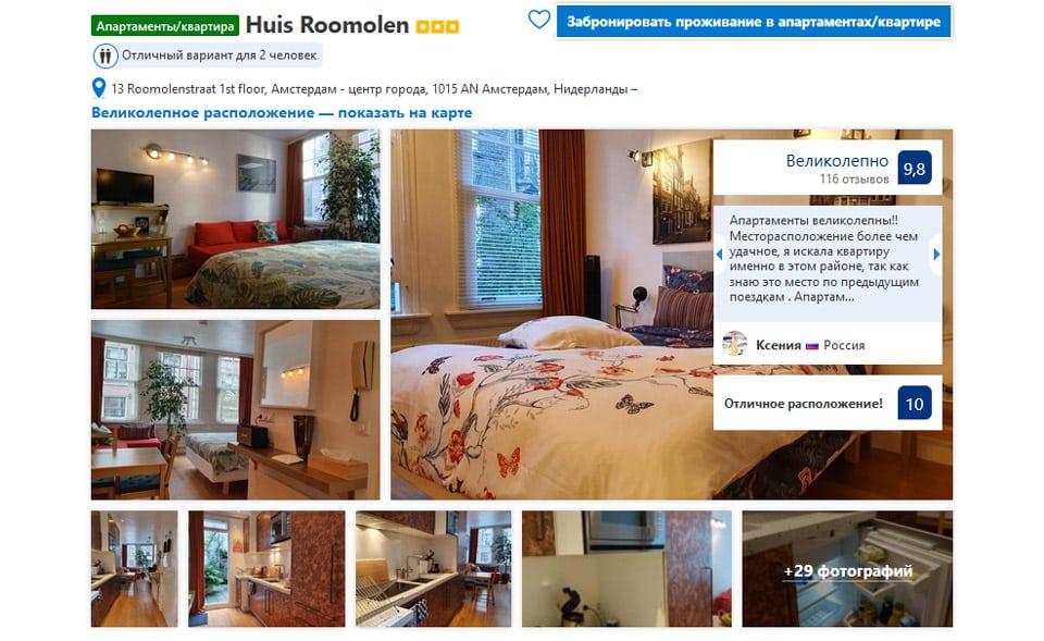 Wohnung in Amsterdam Huis Roomolen