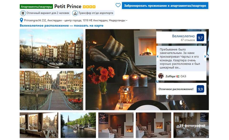 Wohnung in Amsterdam Petit Prince