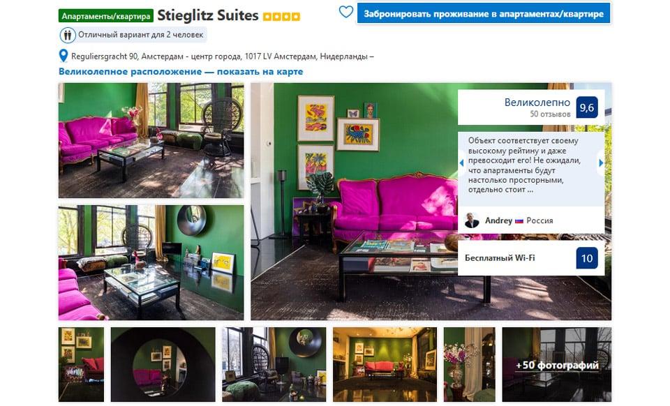 Apartment in Amsterdam Stieglitz Suites