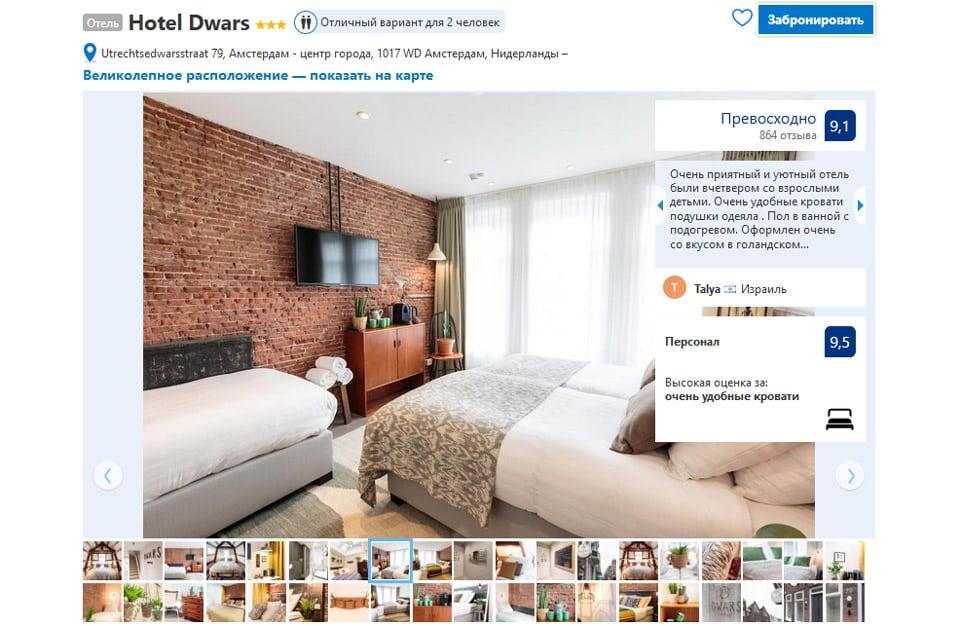 Hotel 3 stelle ad Amsterdam Hotel Dwars