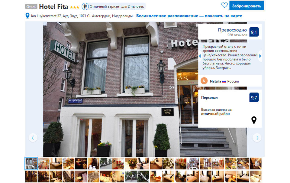 Hotel 3 stelle ad Amsterdam Hotel Fita