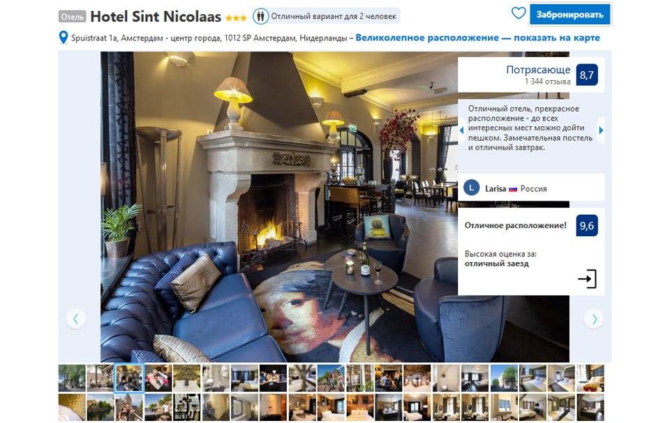Hotel 3 stelle ad Amsterdam Hotel Sint Nicolaas