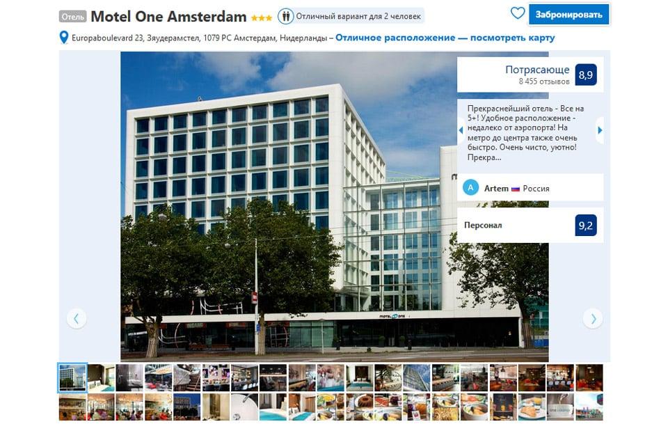 Hotel 3 stelle ad Amsterdam Motel One Amsterdam