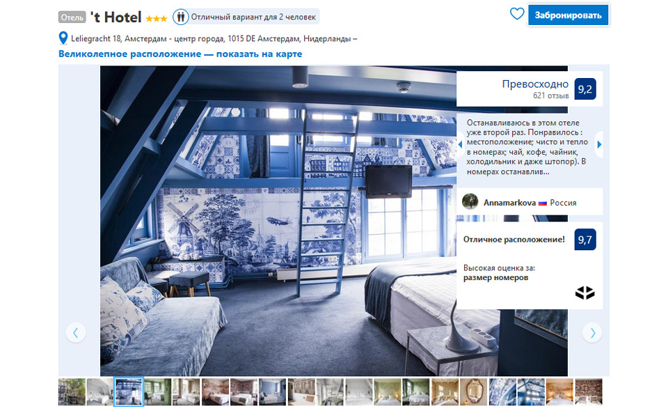 Hotel 3 stelle ad Amsterdam 't Hotel