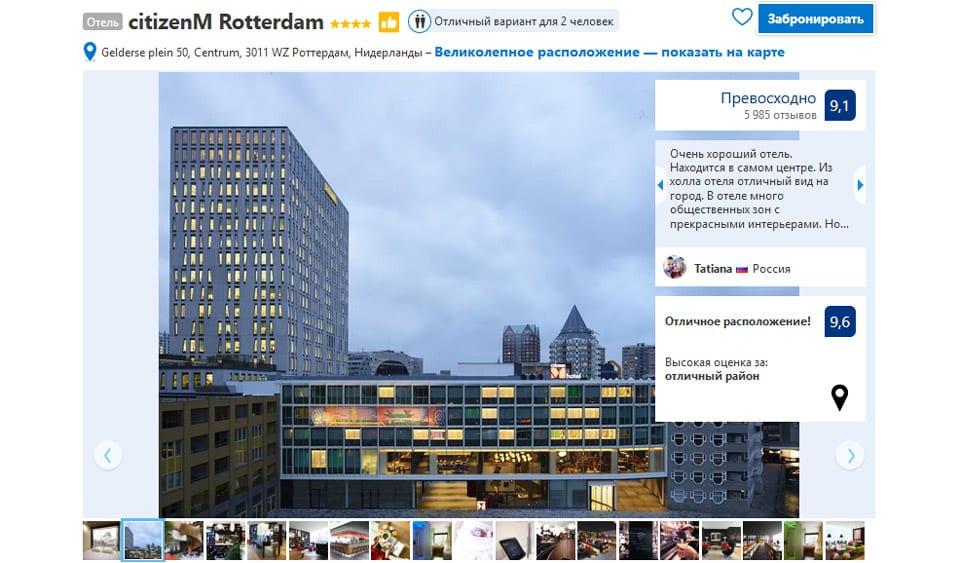 Лучшие отели в Роттердаме CitizenM Rotterdam