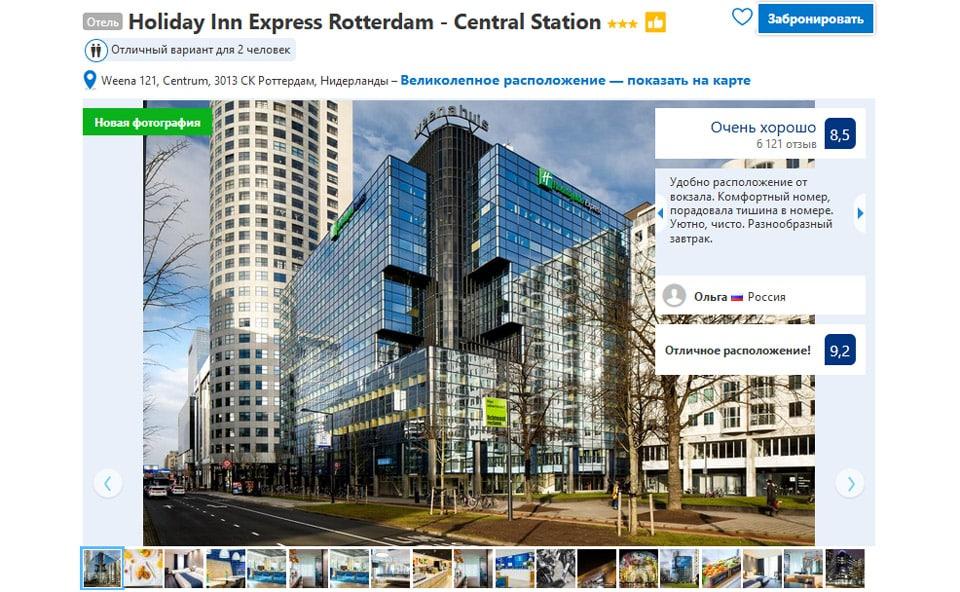Лучшие отели в Роттердаме Holiday Inn Express Rotterdam
