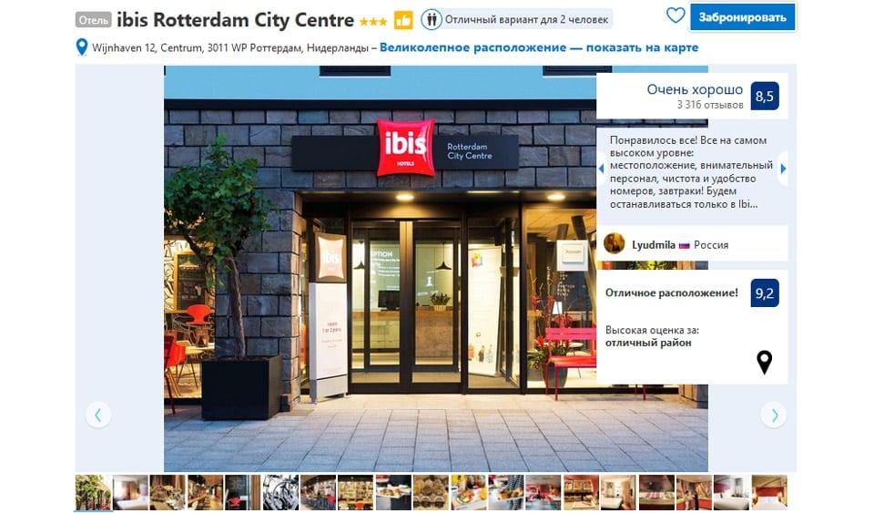 Лучшие отели в Роттердаме ibis Rotterdam City Centre
