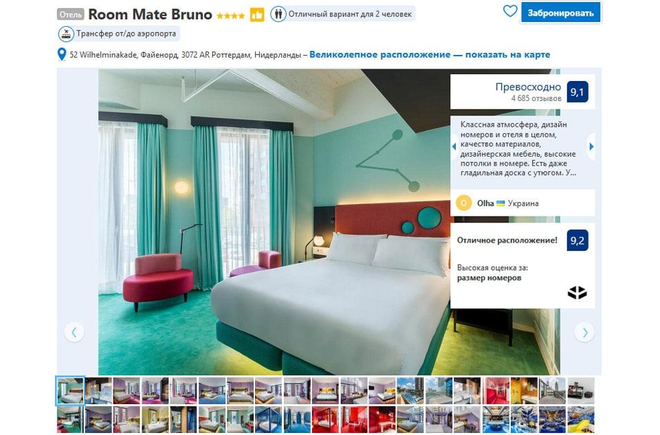 Лучшие отели в Роттердаме Room Mate Bruno
