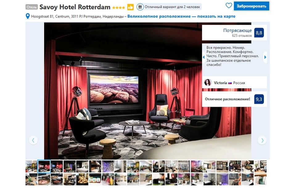 Лучшие отели в Роттердаме Savoy Hotel Rotterdam