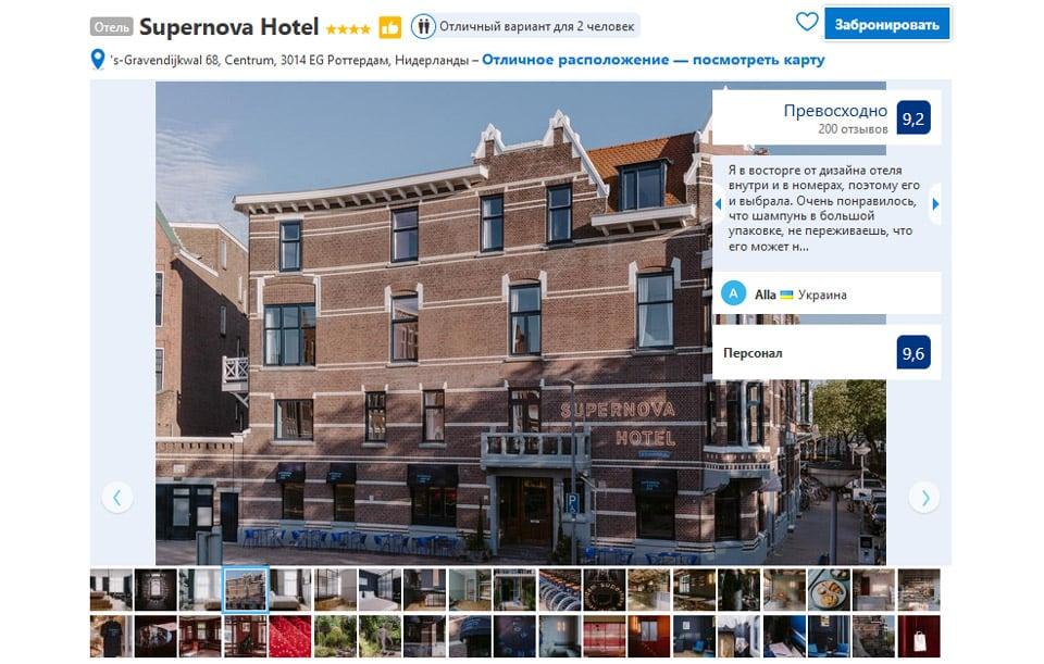 Top hotels in Rotterdam