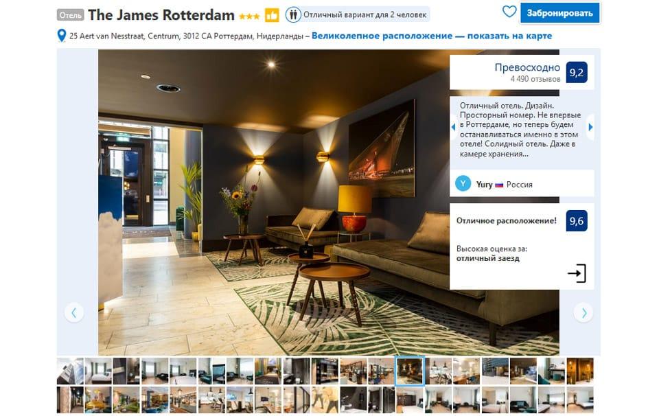 Лучшие отели в Роттердаме The James Rotterdam