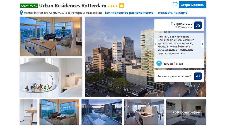 Лучшие отели в Роттердаме Urban Residences Rotterdam