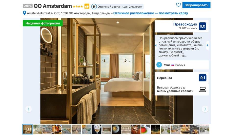 Hôtel 4 étoiles moderne QO Amsterdam sur la rivière Amstel dans le centre d'Amsterdam