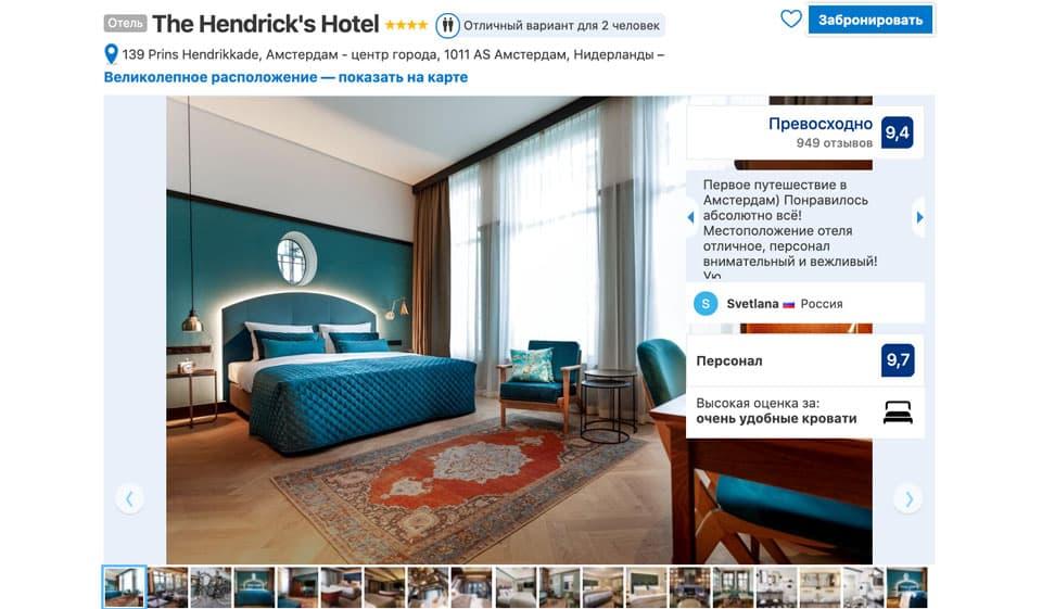Отель 4 звезды The Hendrick's Hotel в Амстердаме