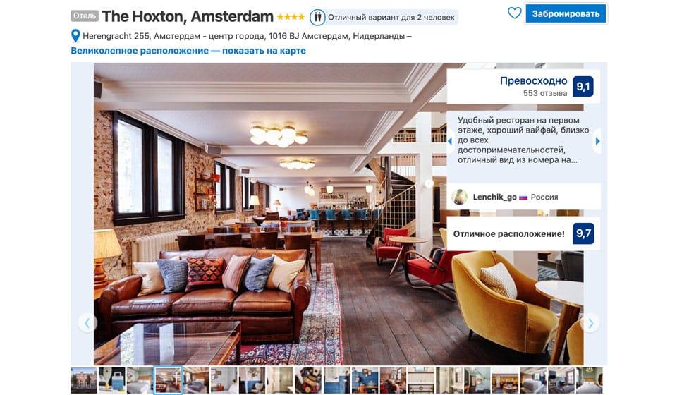 Hôtel 4 étoiles The Hoxton au centre d'Amsterdam