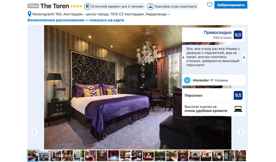 Бутик отель 4 звезды The Toren в центре города Амстердам