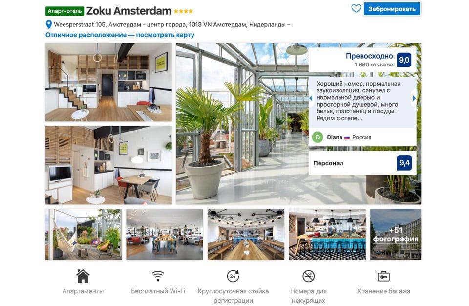 Zoku Amsterdam лучший отель в Амстердаме 4 звезды